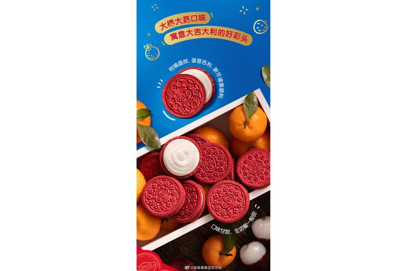 Oreo Lychee Flavor Lunar Chinese New Year 2021