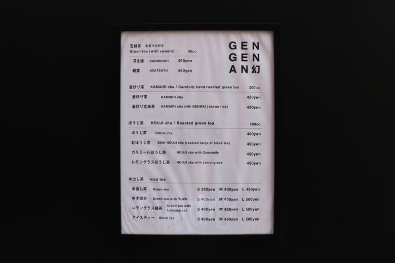 Eats: 渋谷に出現した次世代の茶屋 幻幻庵 - GEN GEN AN