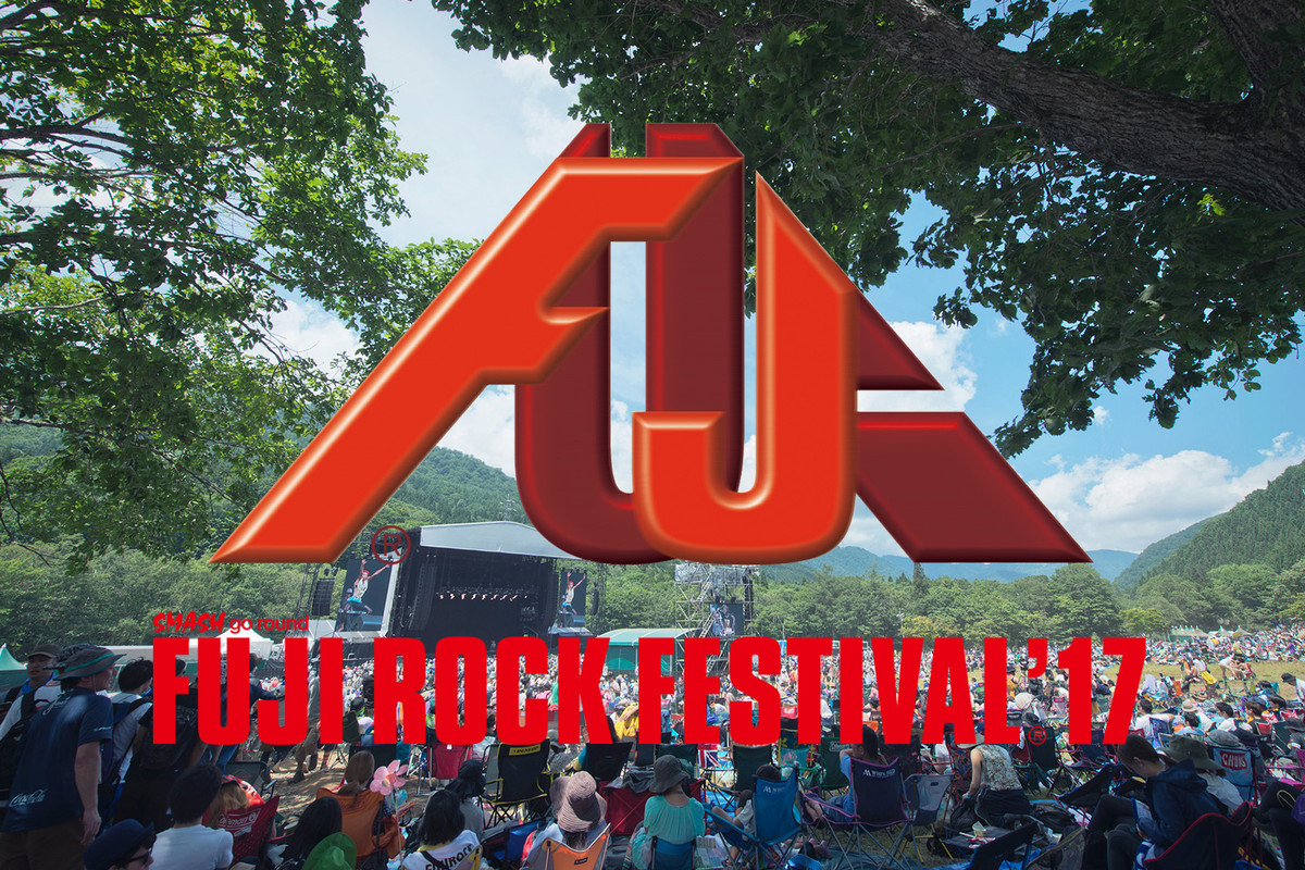 HYPEBEAST が選ぶ FUJI ROCK FESTIVAL '17 注目出演アーティスト15選