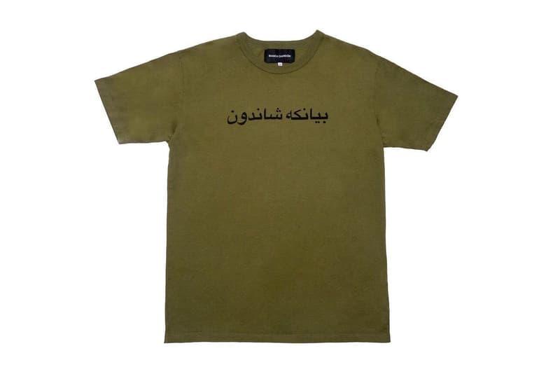 Bianca Chandôn ビアンカ シャンドン ビアンカシャンドン  移民 難民 npo 支援 新作 Tシャツ