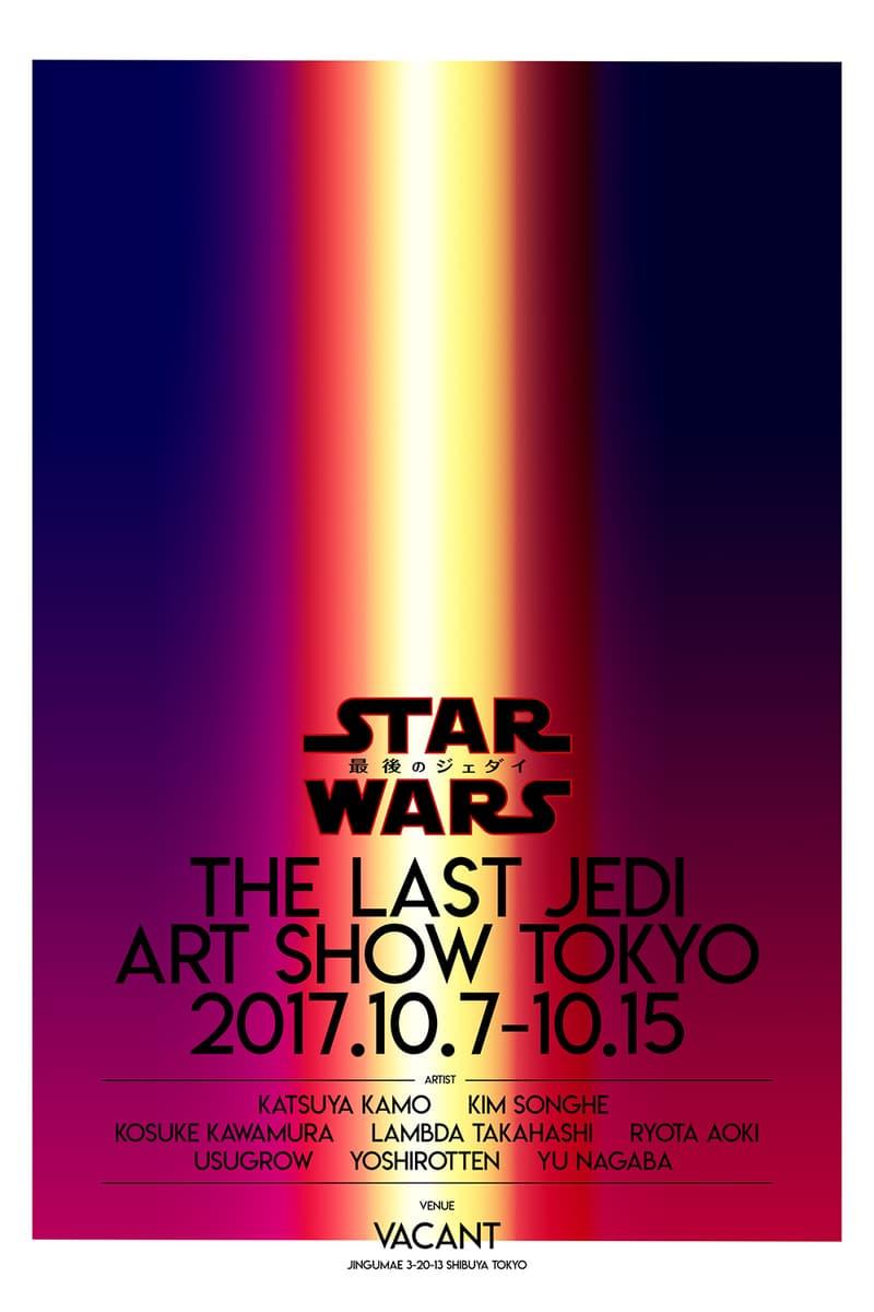 『スター・ウォーズ』の新作公開を記念するアートショー STAR WARS THE LAST JEDI ART SHOW TOKYO が開催決定 髙橋ラムダ、YOSHIROTTEN、長場雄など、日本が誇る気鋭クリエイター陣が独自のスタイルで『スター・ウォーズ』を解釈