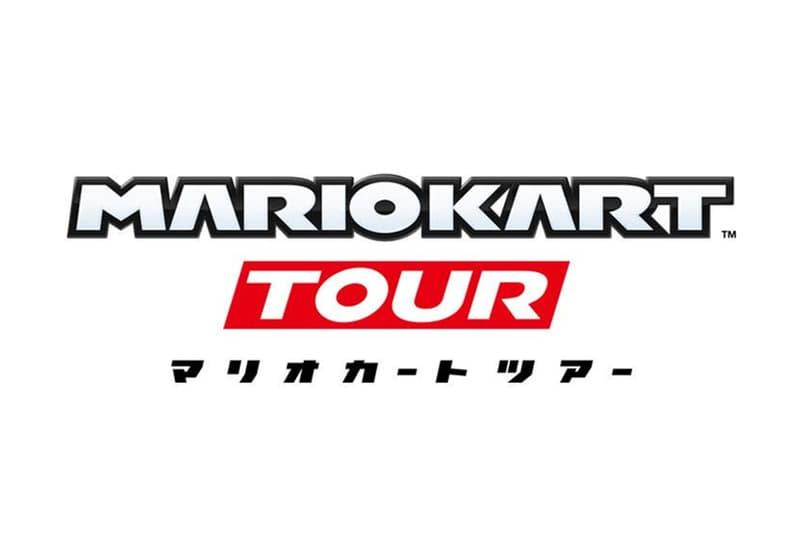 任天堂がファン待望の『マリオカート』スマホ版アプリを発表 「任天堂」の公式Twitterにはリリース日に触れるコメントも…… 任天堂 Twitter アクションレースゲーム マリオカート スマートフォン版アプリ Mario Kart Tour スーパーマリオ ラン HYPEBEAST ハイプビースト