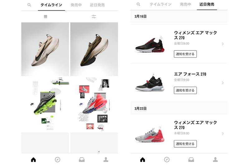 Nike がスニーカーゲームに新たな風を吹かせる革新的な新アプリ『SNKRS』のローンチを発表 ナイキ app スニーカーズ HYPEBEAST ハイプビースト