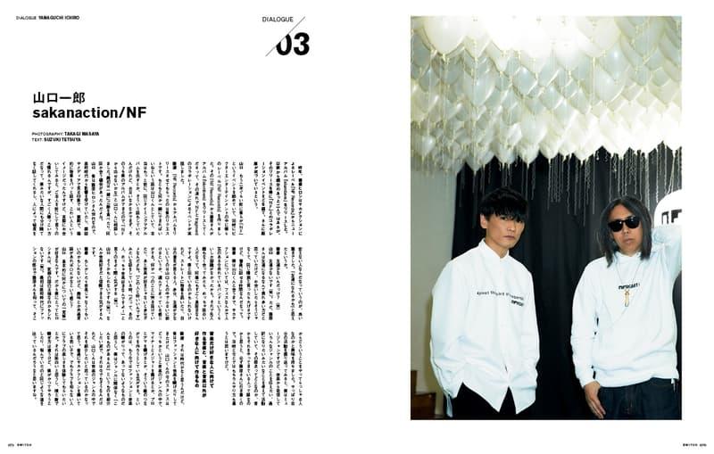 藤原ヒロシの世界を紐解く雑誌『SWITCH』 4月号の誌面をひと足早くチェック