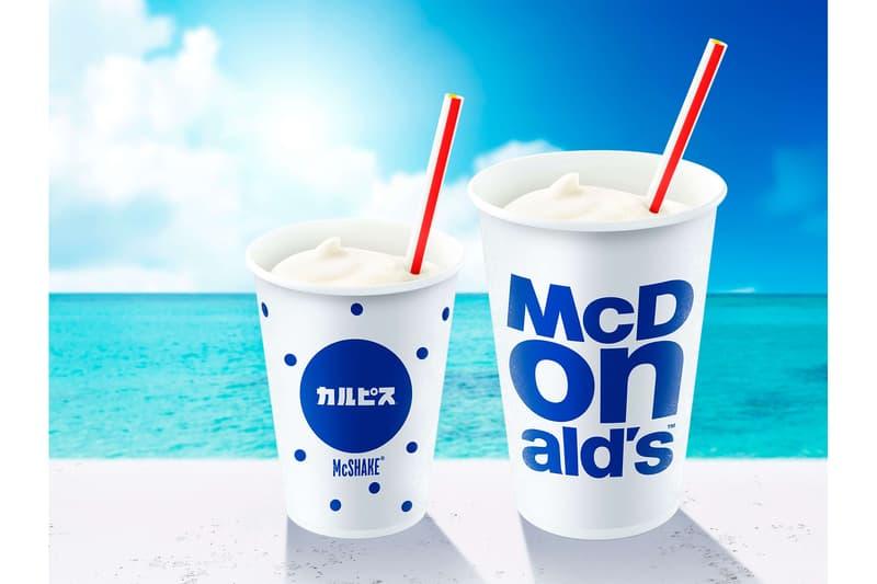 McDonald's より爽やかにアップデートされたマックシェイク× カルピス®が今年も登場 マクドナルド HYPEBEAST ハイプビースト
