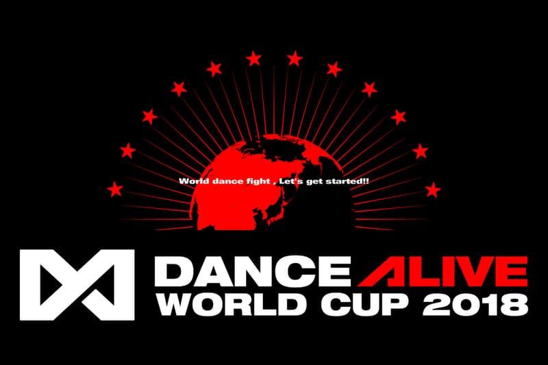 優勝賞金1000万円をかけたソロダンスバトル世界大会 DANCE ALIVE WORLD CUP が日本初開催 ダンス アライブ HYPEBEAST ハイプビースト