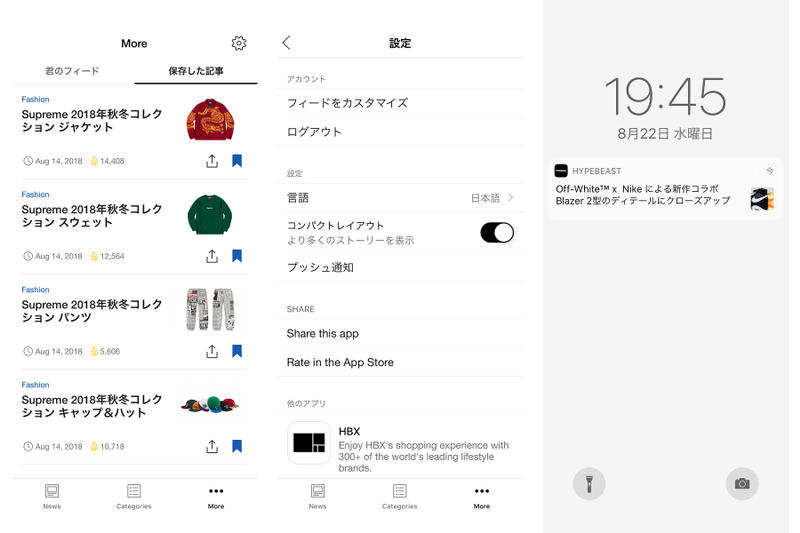 HYPEBEAST App のインストールはもうお済み? ハイプビースト ストリート ファッション スニーカー ヒップホップ テック 車 カルチャー ライフスタイル
