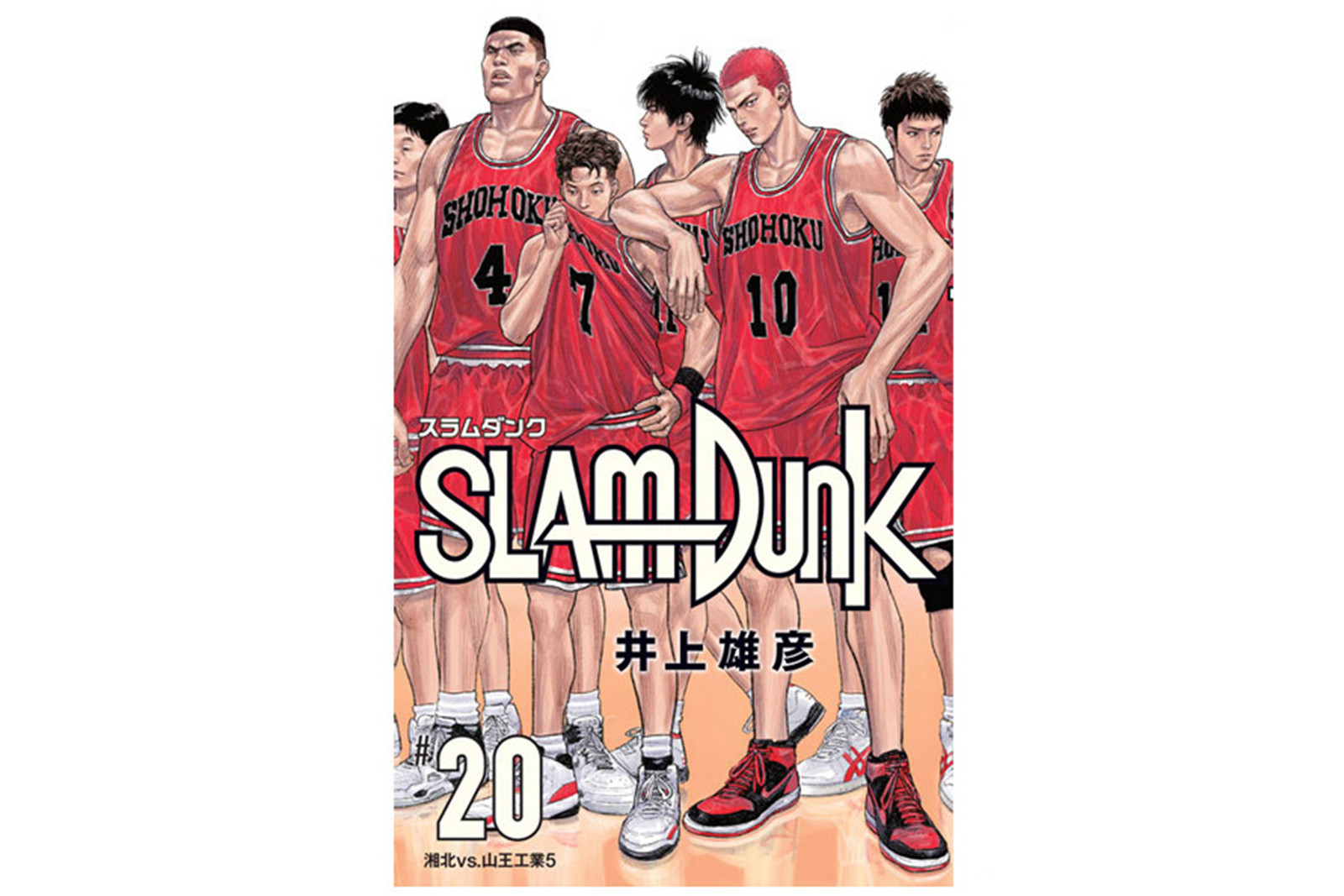 見逃したくない今週のリリースアイテム 7 選(2018|8/27~9/2) 『SLAM DUNK』新装再編版の最終章や〈Supreme〉x〈Nike SB〉がスタンバイ完了 HYPEBEAST ハイプビースト