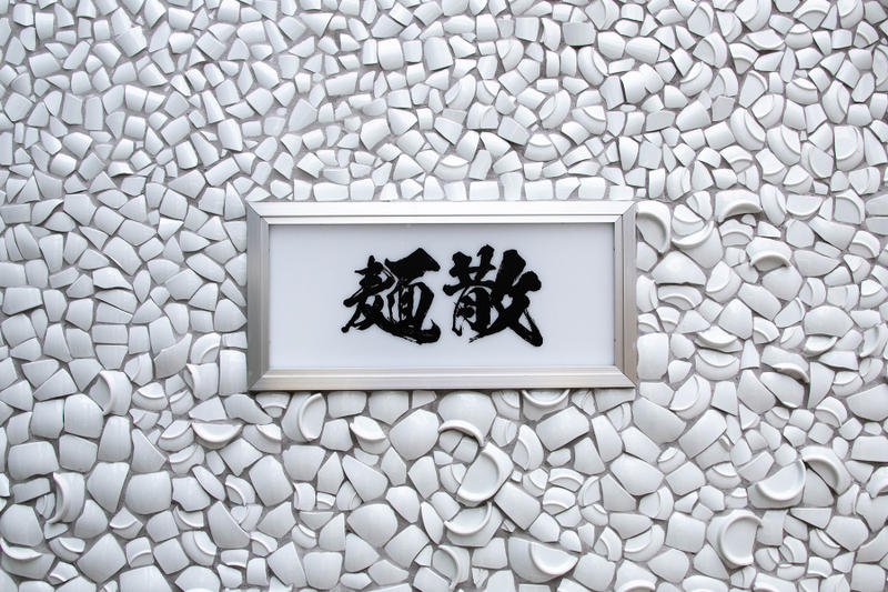 原宿 一等地 渋谷 ストリート うどん屋 麺散 麺散らし めんちらし メンチラシ オープン HYPEBEAST ハイプビースト
