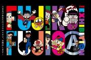 ドーン!!!! 漫画界のレジェンド・藤子不二雄Ⓐの展覧会が六本木で開催