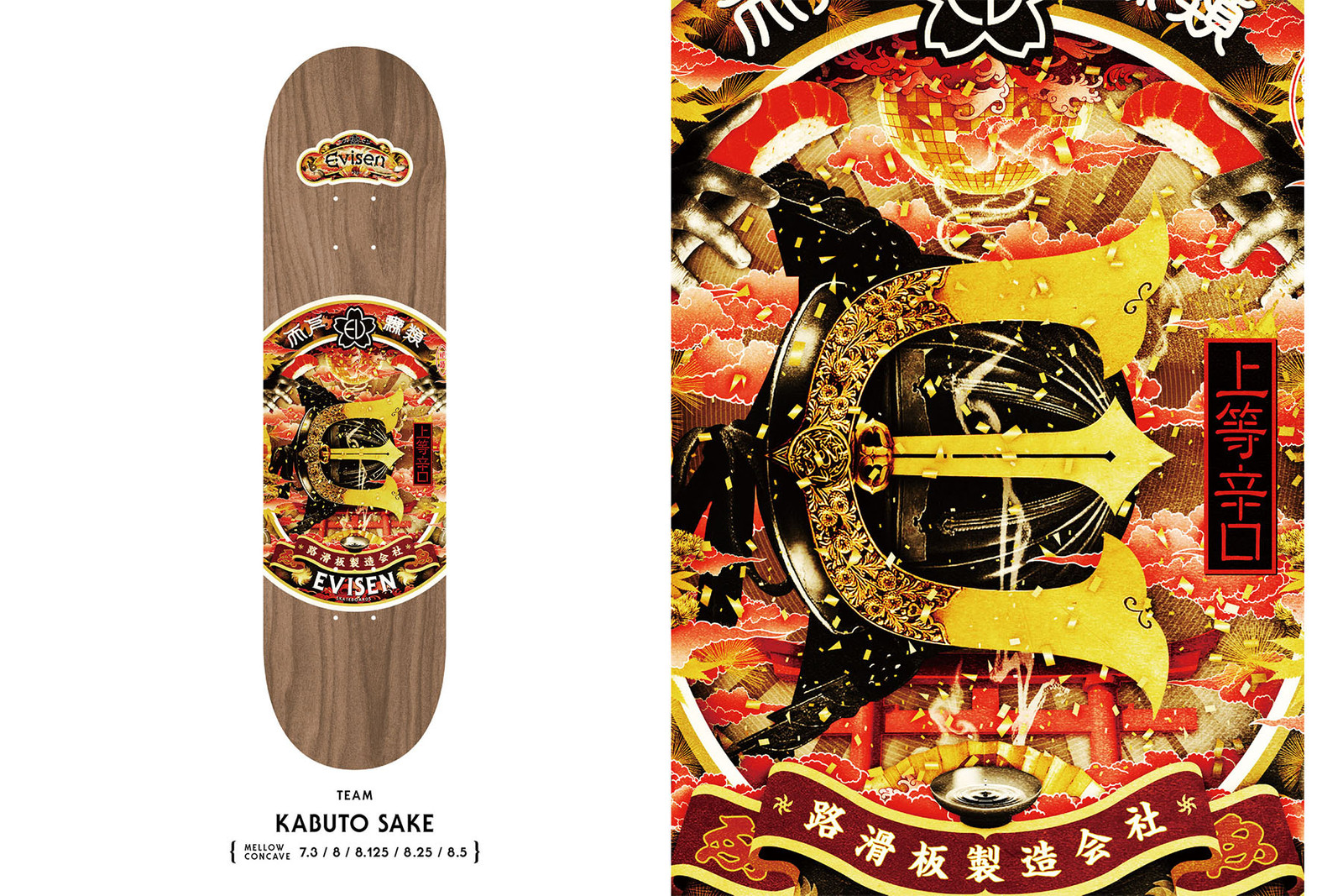 adidas Skateboarding アディダス えびせん Evisen Skateboards コラボ