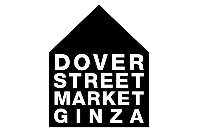 """ドーバーストリートマーケット銀座 DOVER STREET MARKET GINZA が1日限定のスペシャルイベント""""オープンハウス"""" open houseを開催"""