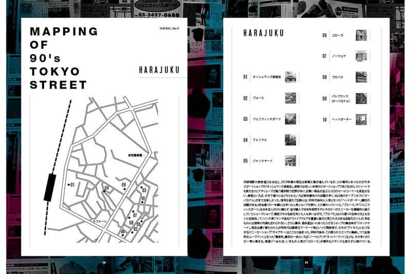 Reebok CLASSIC リーボッククラシック ハイプビースト 本 ブック ブランド 東京ストリート 歴史 凝縮 永久保存版 スペシャルブック ローンチ