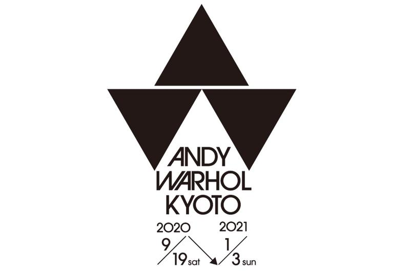 Andy Warhol アンディ ウォーホル pop art ポップアート exhibition 200 pieces showcased 京都 大回顧展 2020 september 2021 kyoto japan Kyoto City Kyocera Museum of Art