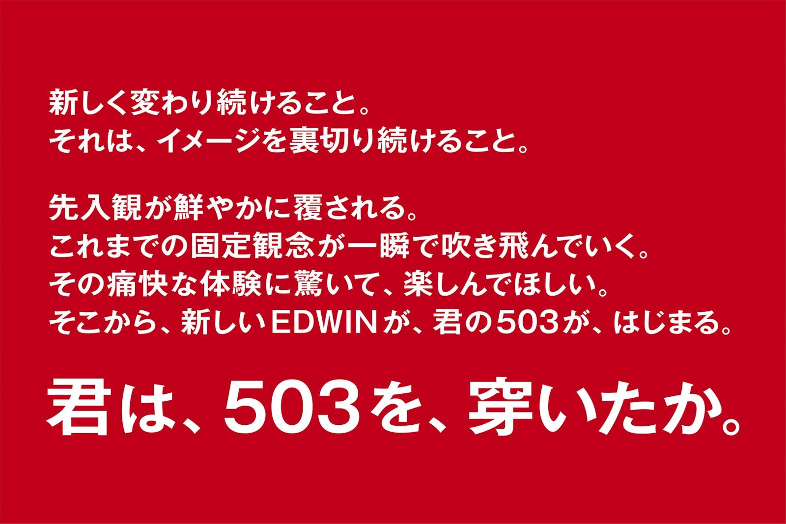 エドウィン EDWIN 定番型 503 シリーズ 刷新 モデル 発売