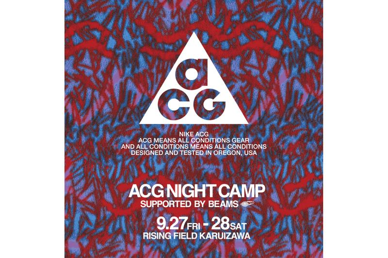 """ナイキ Nike がアウトドアイベント """"ACG NIGHT CAMP supported by BEAMS"""" を開催"""