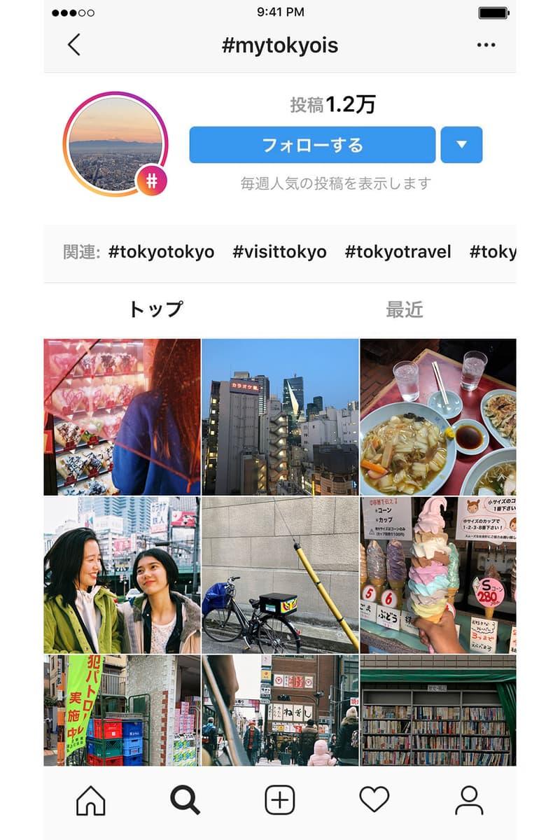 """インスタグラム Instagram が東京都との共同キャンペーン""""#MY TOKYO IS _____""""をスタート"""