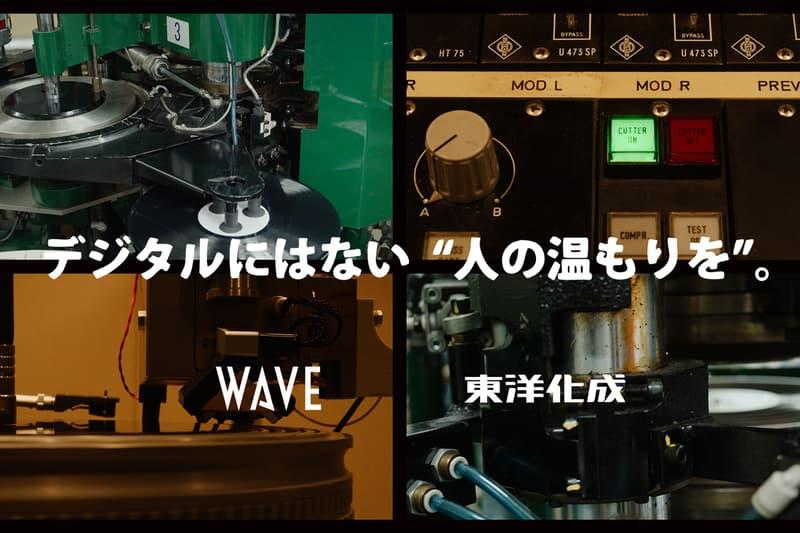 ウェイヴ 国内最大手のアナログレコードプレスメーカー、東洋化成と WAVE のコラボレーションアイテムが発売