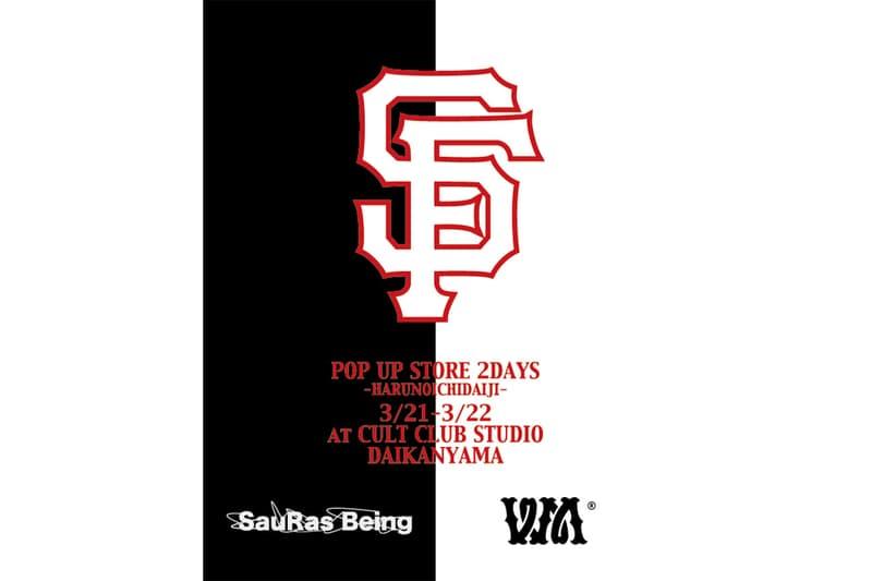 下北沢のショップ スカーフェイス 2000年代に人気を博したショップ SKARFACE が2日間限定のポップアップを開催 SauRas Being WANDERMAN TOKYO