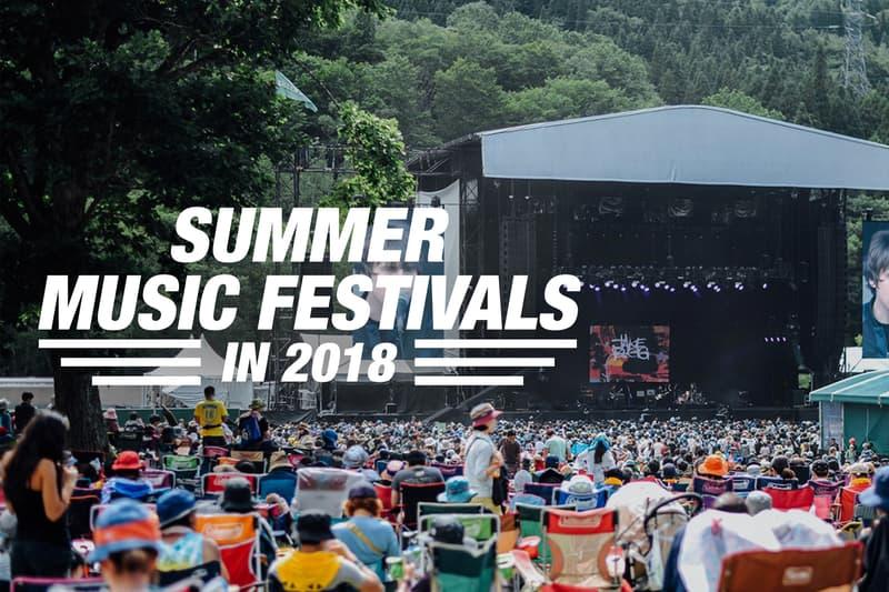 2018年開催の注目の夏フェスリスト HYPEBEAST ハイプビースト