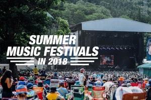 2018年開催の注目の夏フェスリスト