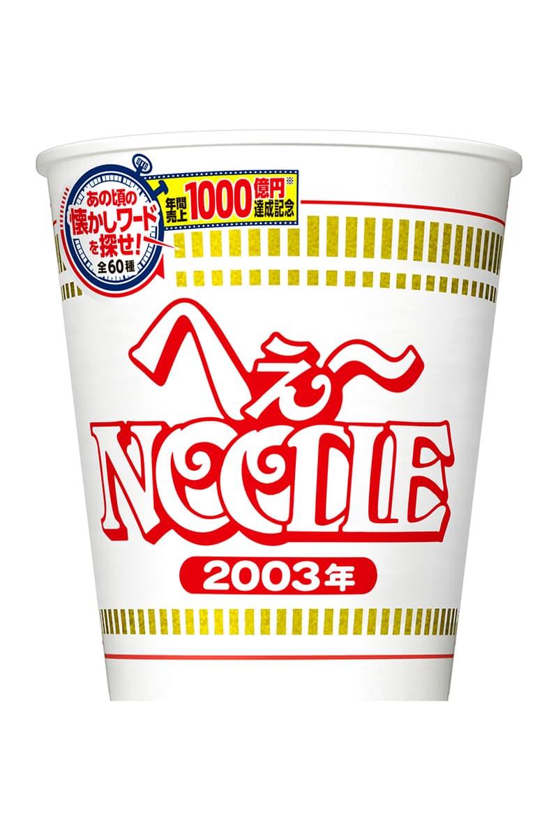 日清カップヌードルからエリマキトカゲやウーパールーパー仕様のパッケージが登場 nisshin-1000billion-yen-anniversary-package