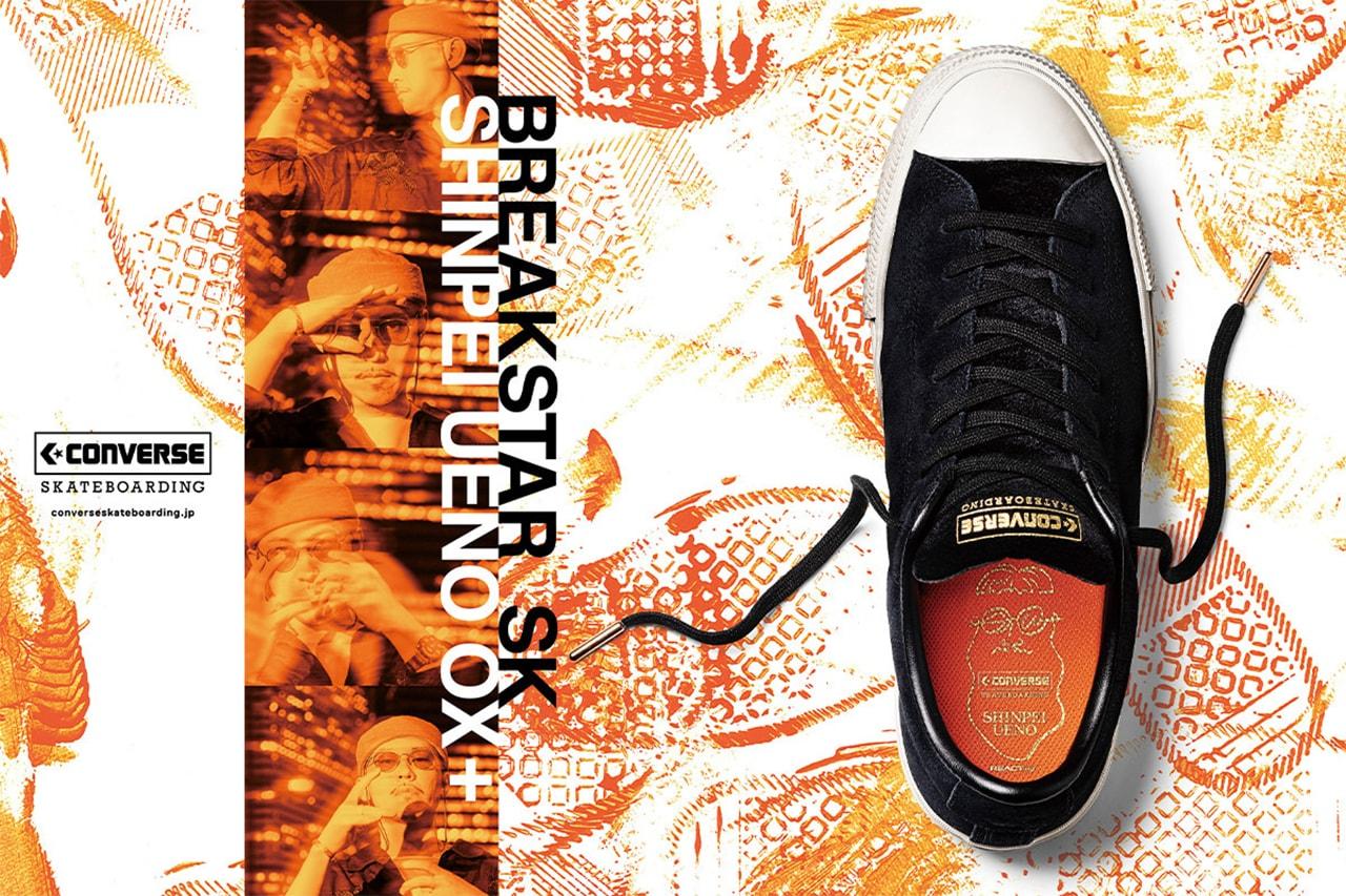 CONVERSE SKATEBOARDING コンバーススケートボディングが上野伸平のシグネチャーモデルの発売を記念し、シューズをフィーチャーしたショートクリップを公開