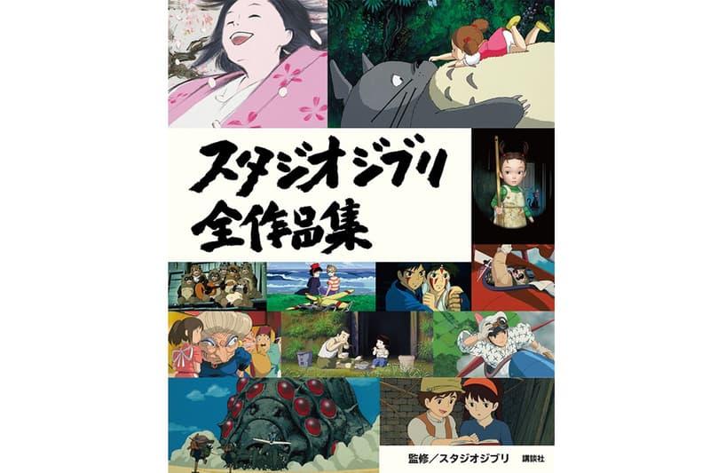 スタジオジブリの全26作品を網羅した書籍『スタジオジブリ全作品集』が発売決定 Studio ghibli complete book release info