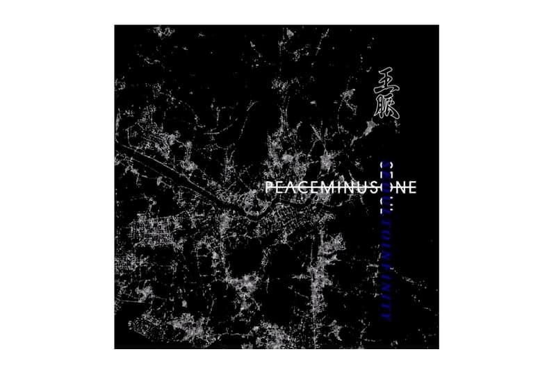 킹맥 피스마이너스원 리믹스 2017 kingmck peaceminusone remix