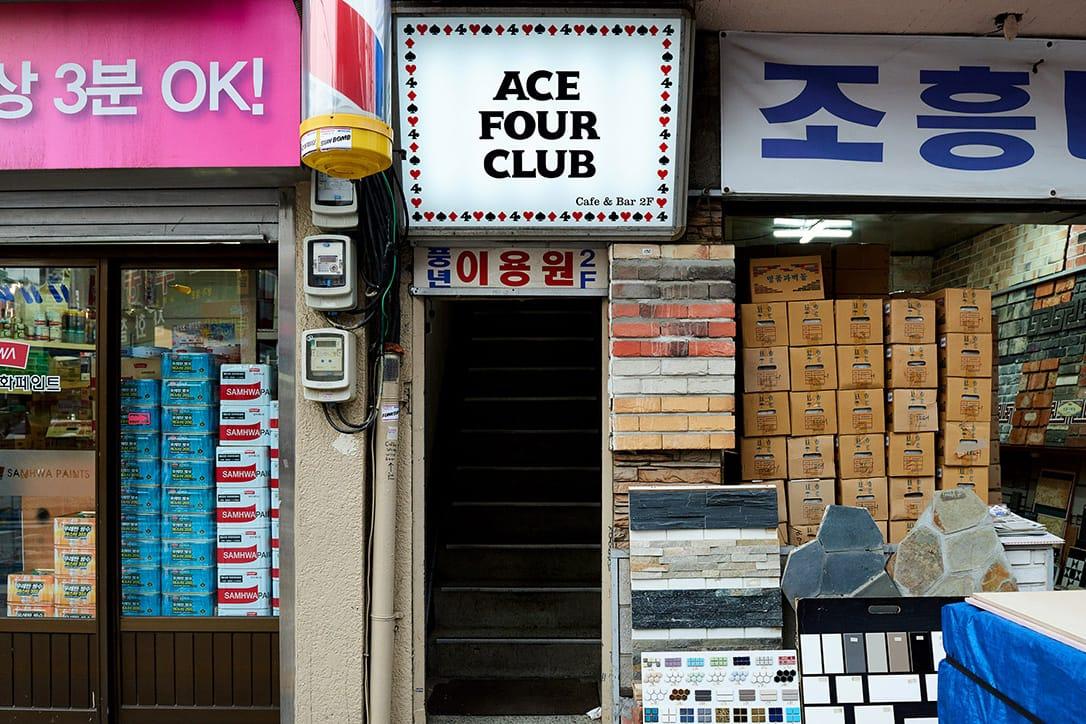 요즘 갈 만한, 서울의 핫플레이스 4곳