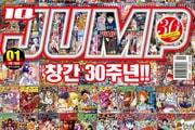 <드래곤볼>을 한국에 처음 연재한 <아이큐 점프> 30주년 기념 표지
