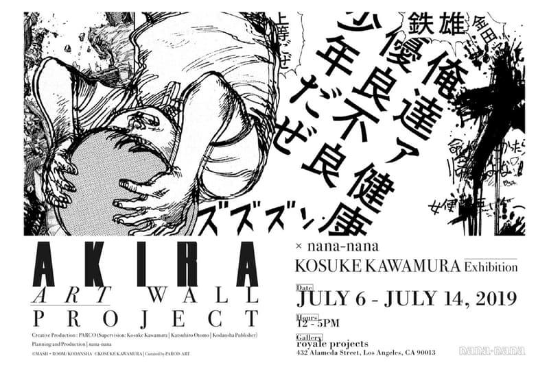'아키라 아트 월 프로젝트' 전시 7월 개최, 코스케 카와무라와 나나-나나 협업 가방