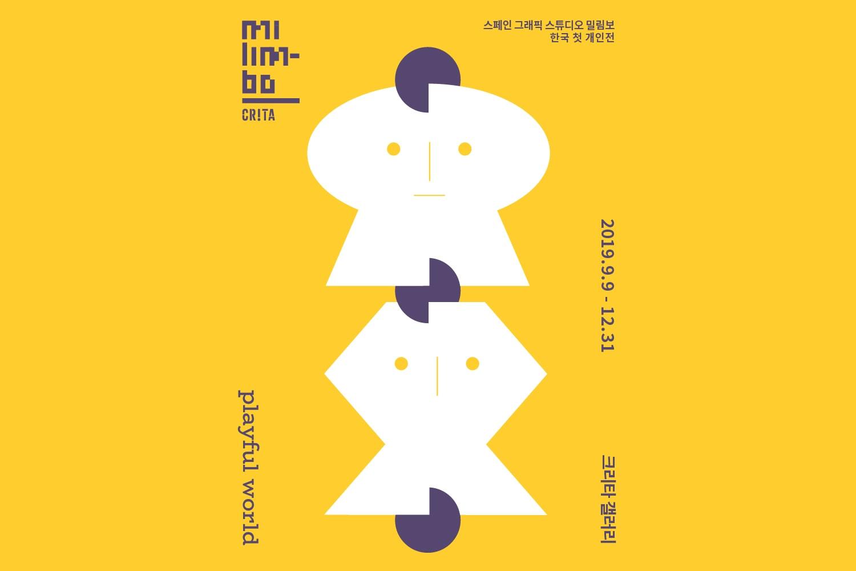 9월 서울 추천 갤러리 및 미술관 전시, 대안공간루프, GR1, 알프스