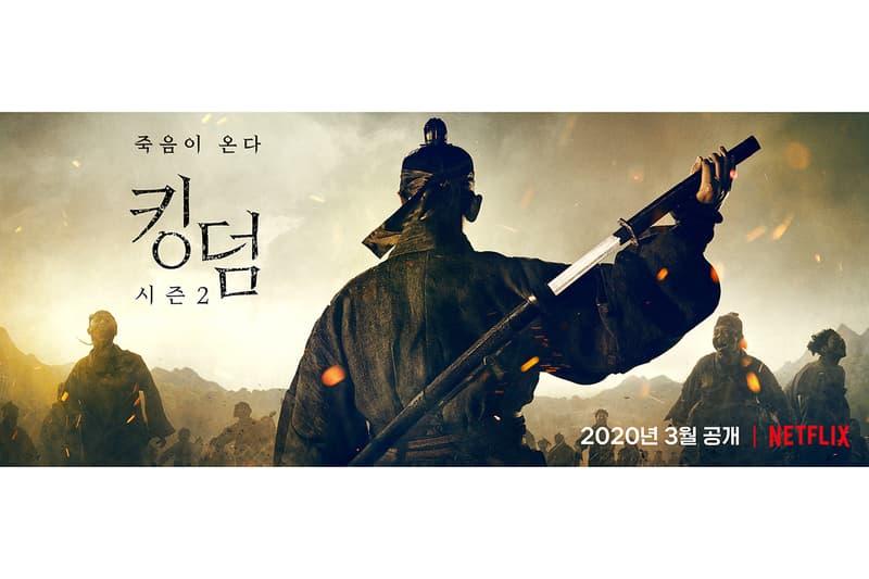 넷플릭스 오리지널 '킹덤' 시즌 2, 2020년 3월에 공개된다