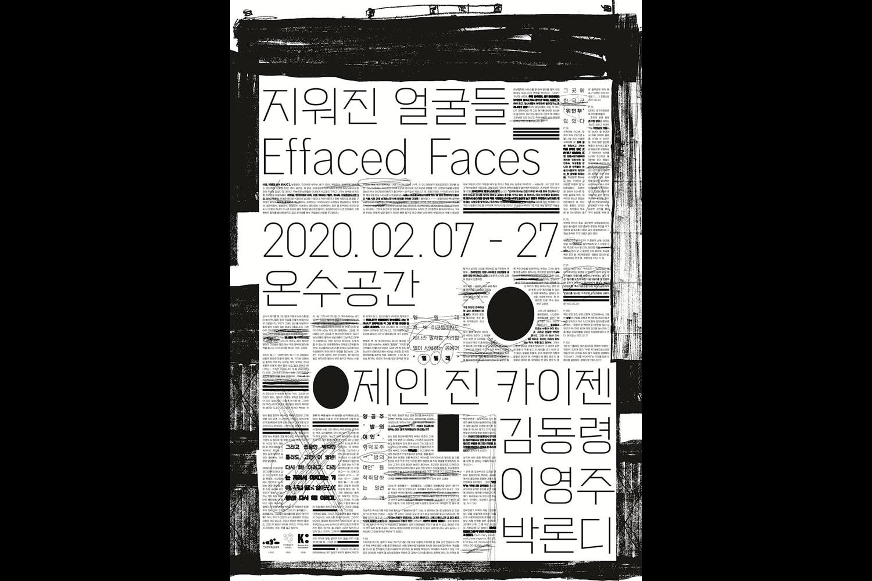 2020년 2월 추천 전시, BTS, 예술의전당 한가람미술관, 학고재 갤러리 등