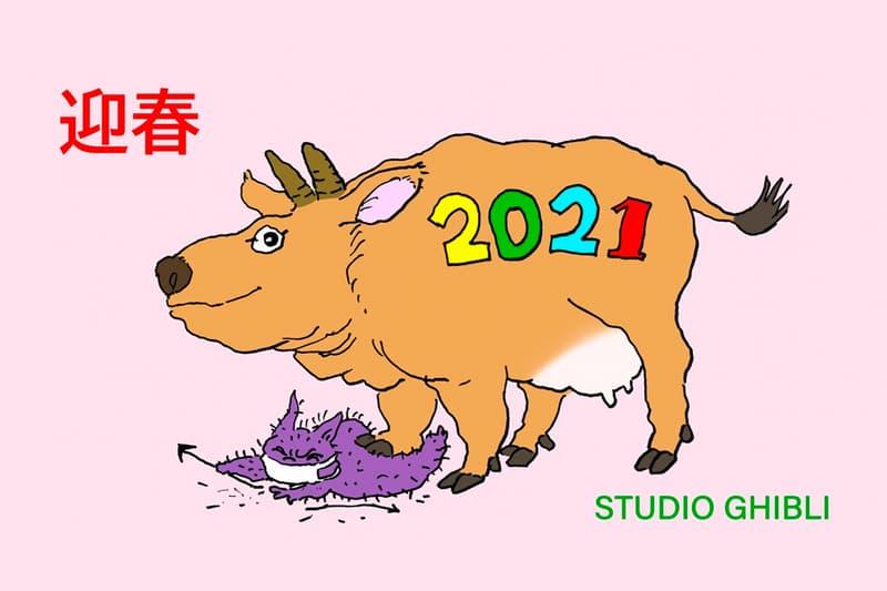 스튜디오 지브리, 미야자키 하야오가 직접 그린 일러스트 및 새해인사 공개, 코로나19, 소띠 해, 신축년, 지브리, 그대들, 어떻게 살 것인가