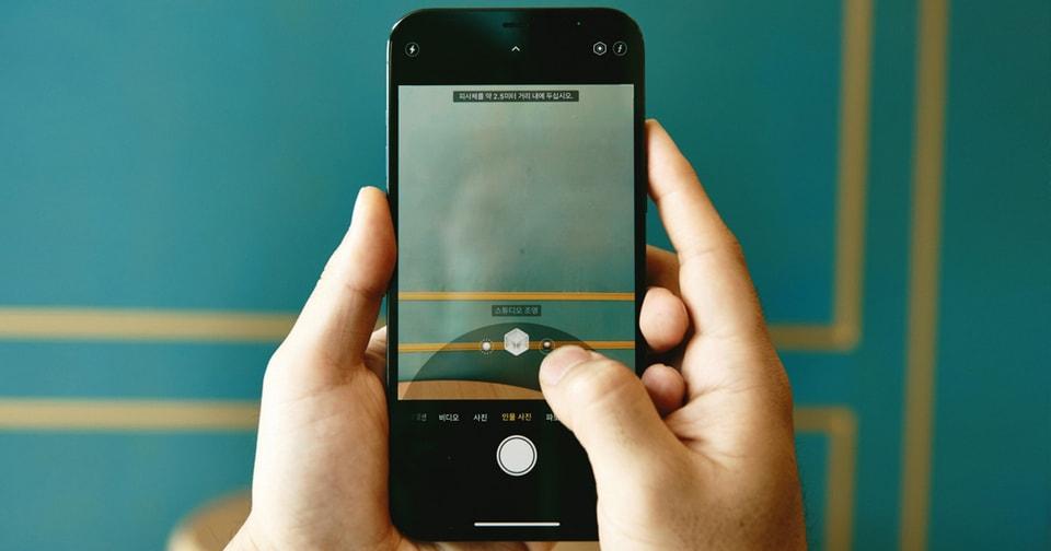 이제 한국판 아이폰도 해외에서 '카메라 셔터음' 끌 수 있다?